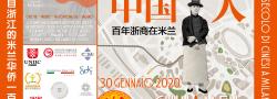 """Incontro """"L'edizione cinese Chinamen 2020″ (Auditorium Mudec, Milano, 30 gennaio 2020)"""